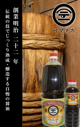 創業明治22年、伝統の技でじっくり熟成・醸造する自慢の醤油