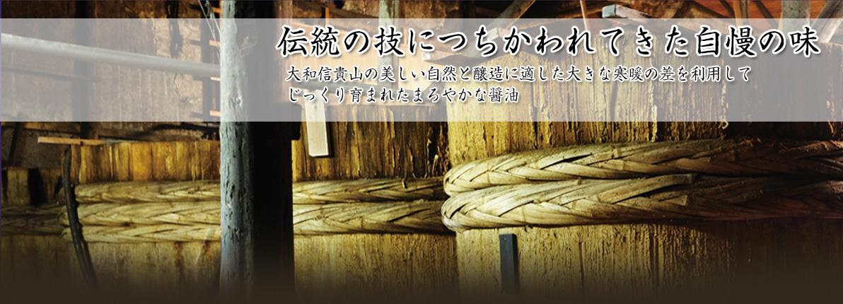醤油熟成の樽